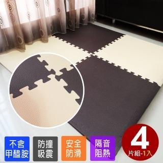 【Abuns】摩登咖米雙色62CM大巧拼地墊-附贈邊條(4片裝-適用0.5坪)