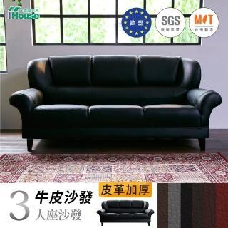 【IHouse】長野 經典傳奇加厚款牛皮沙發(3人坐)