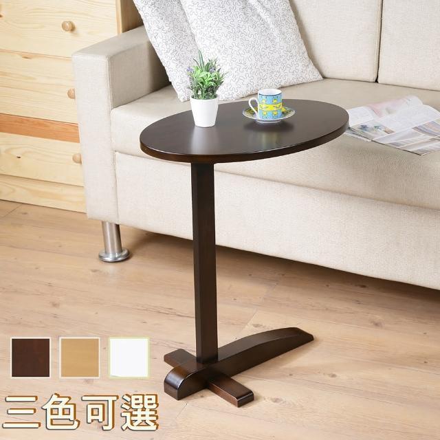 【C&B】幸福蛋便利木製小邊桌(三色可選)