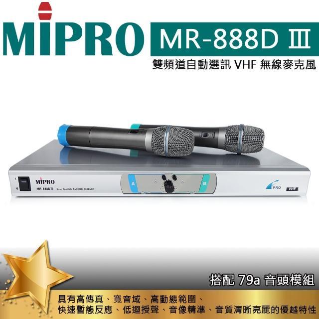 【MIPRO】MR-888DIII(VHF 雙頻道自動選訊無線麥克風)