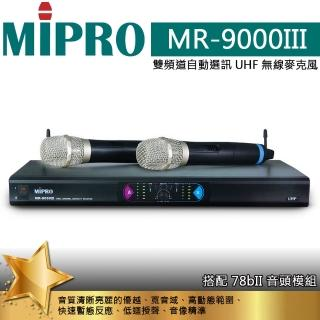 ~MIPRO~MR~9000III UHF 雙頻道自動選訊無線麥克風