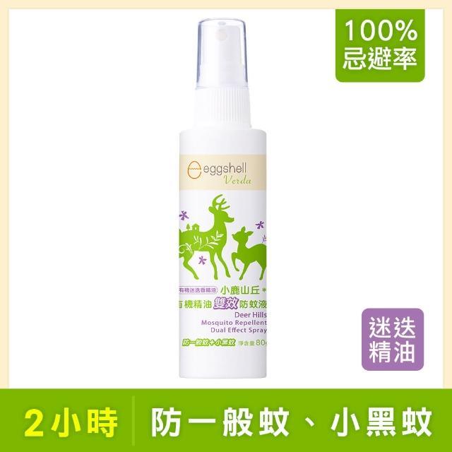 【eggshell Verda】小鹿山丘有機精油雙效防蚊液(迷迭香精油80g)