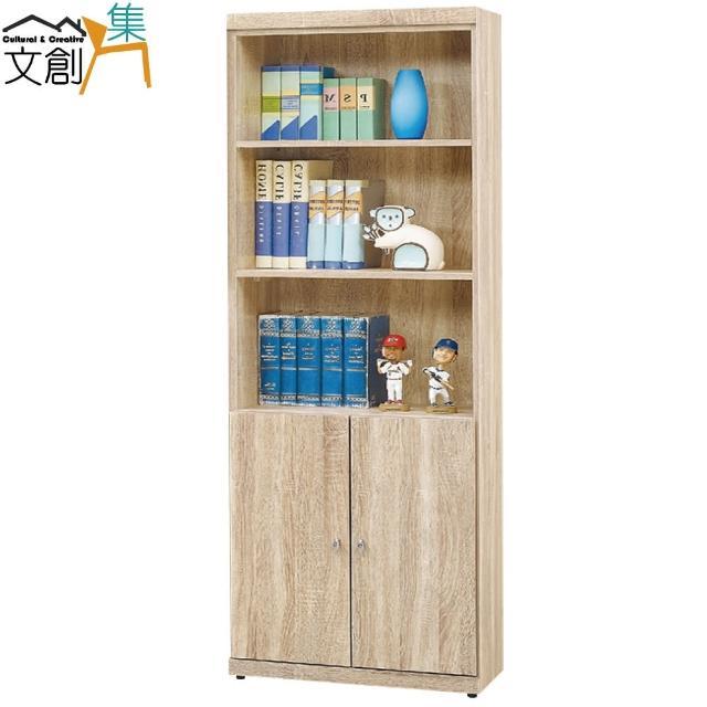 【文創集】范特亞 時尚2尺木紋雙門書櫃/收納櫃(三色可選)