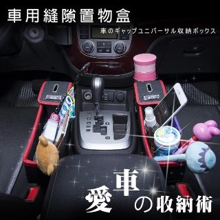 質感皮革汽車隙縫收納盒(零錢盒 水杯架 手機架)