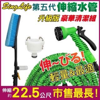 【新錸家居】第五代防爆高壓彈力伸縮水管-豪華清潔1組(洗車刷 萬能接頭 22.5公尺水管組)