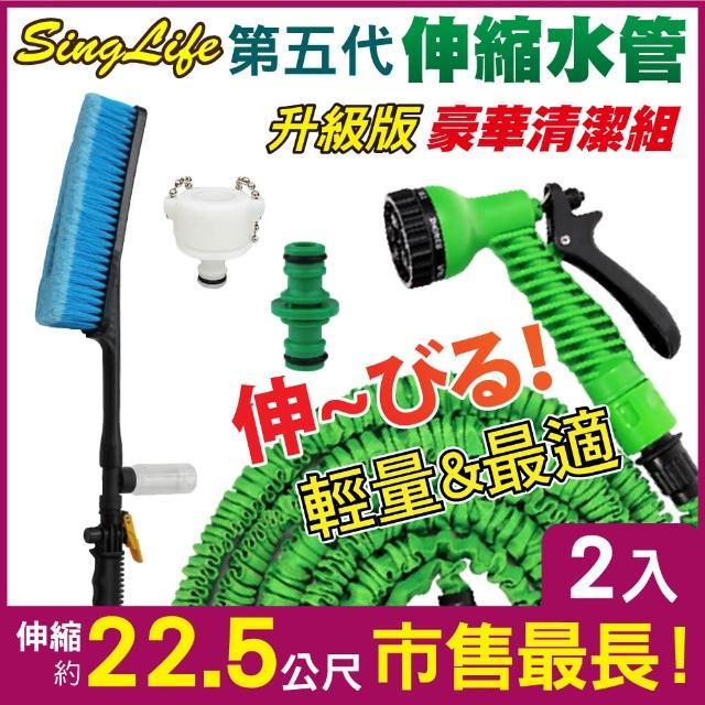 【新錸家居】第五代防爆高壓彈力伸縮水管-豪華清潔2組(洗車刷+萬能接頭+22.5公尺水管組+贈兩通接頭x1)