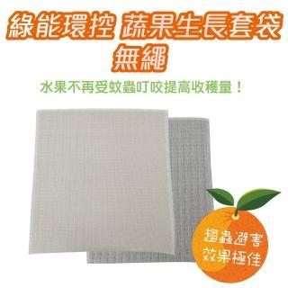 【綠能環控】蔬果生長套袋-無繩25x30cm10入(果農小幫手提高收穫率)