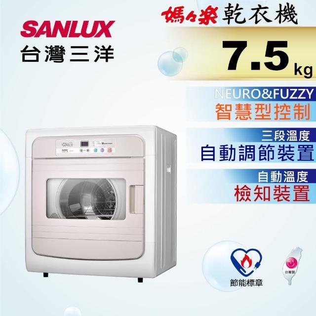 【台灣三洋SANLUX】7.5KG智慧型乾衣機(SD-88U)