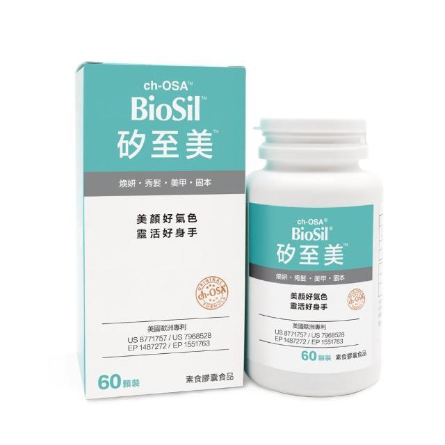 【Saulis 舒麗仕】BioSil 矽至美(60顆/瓶)