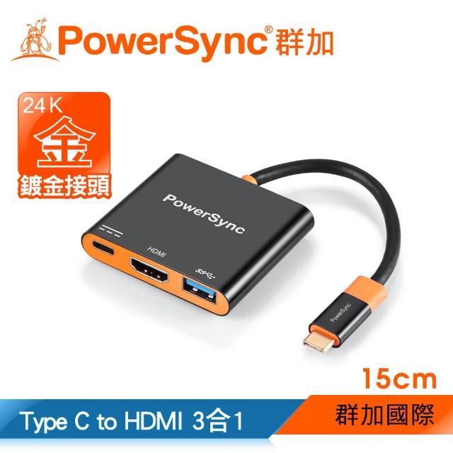 【群加 PowerSync】Type C to HDMI+USB 3.0A+USB 3.0C三合一 轉接器(CUBCKCRS0001)