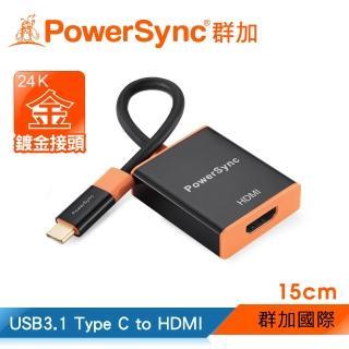 【群加 PowerSync】USB3.1 Type C to HDMI 傳輸線(CUBCKCRP0001)