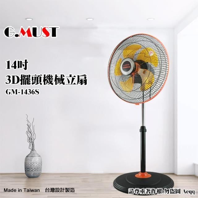 【G.MUST 台灣通用】14吋3D擺頭機械立扇(GM-1436S)