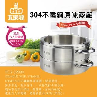 【大家源】304不鏽鋼原味蒸籠-適用6人份電鍋(TCY-3200A)