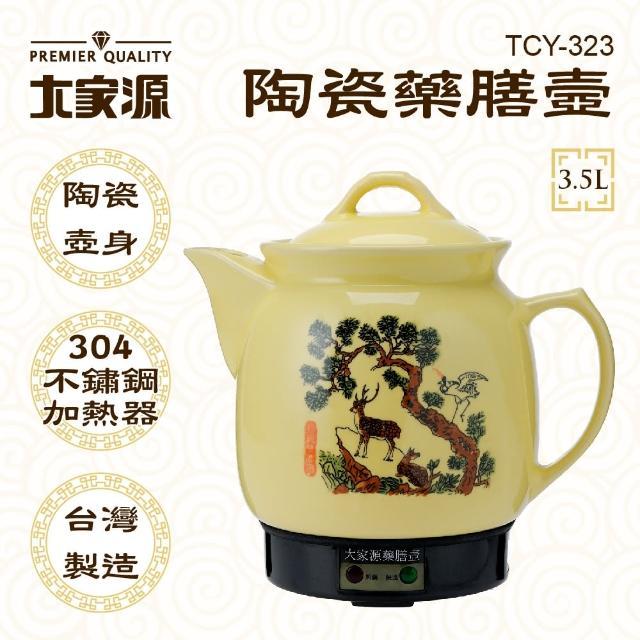 【大家源】3.5L 陶瓷藥膳壼(TCY-323)