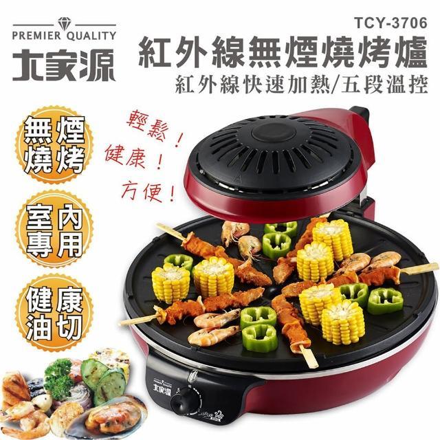 【大家源】3D炙尊紅外線無煙燒烤爐(TCY-3706)