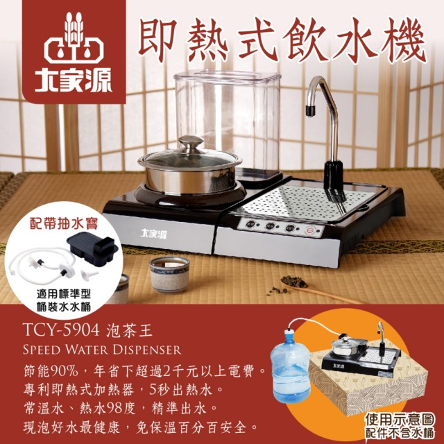 【大家源】3L即熱式飲水機-泡茶王(TCY-5904)