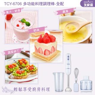 【大家源】DC直流多功能手持式調理棒/料理棒/攪拌棒-全配(TCY-6706)