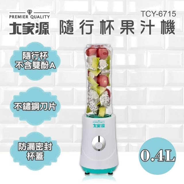 【大家源】隨行杯果汁機(TCY-6715)