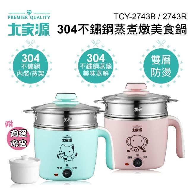 【大家源】1.5L 304不鏽鋼蒸煮燉美食鍋-藍綠色(TCY-2743B)