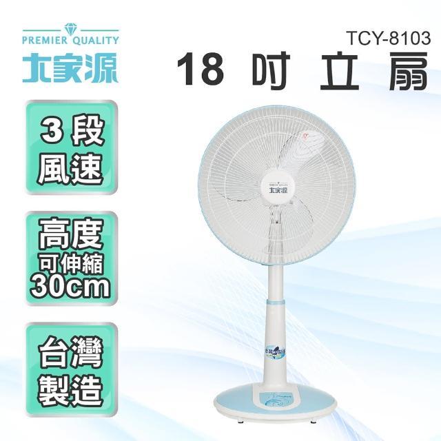 【大家源】18吋立扇/電風扇(TCY-8103)