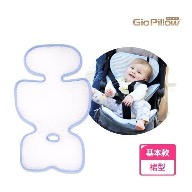 【GIO Pillow】超透氣涼爽座墊 - 基本款(推車/汽車座椅專用涼墊)