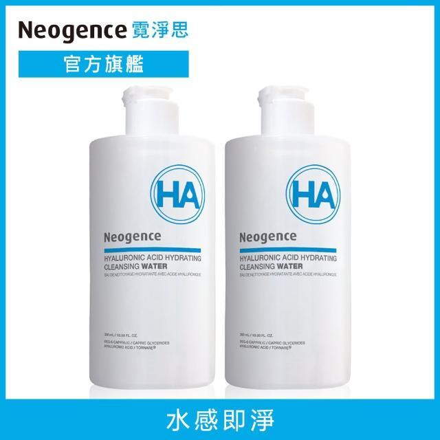 【Neogence 霓淨思】玻尿酸保濕純淨卸妝水300ml★2入組
