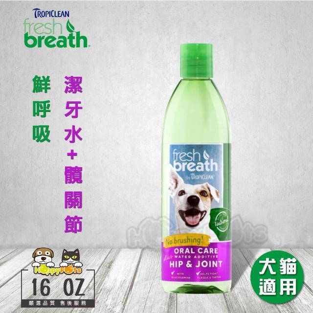 【鮮呼吸】潔牙水+髖關節473ml(犬貓適用)
