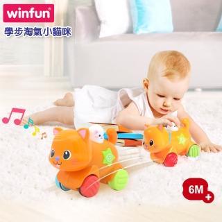 【WinFun】學步淘氣小貓咪