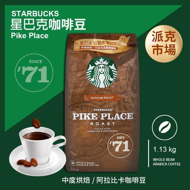 【星巴克STARBUCKS】派克市場咖啡豆(1.13公斤)