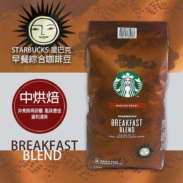 【星巴克STARBUCKS】早餐綜合咖啡豆(1.13公斤)