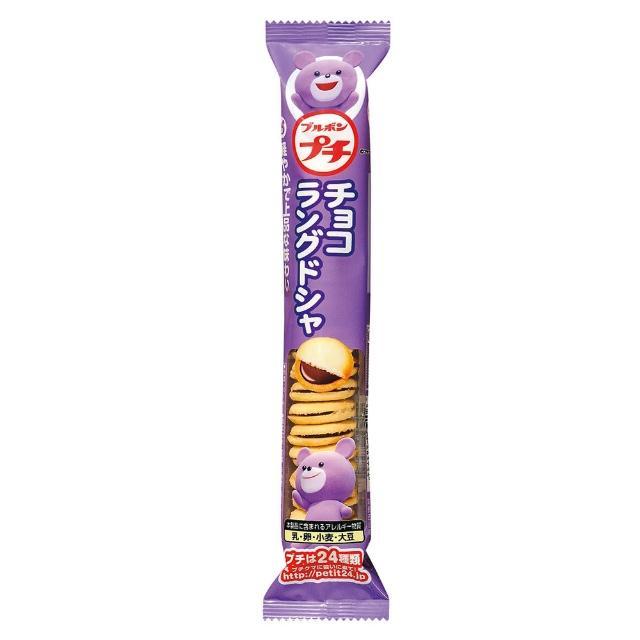 【Bourbon北日本】巧克力夾心餅(47g)