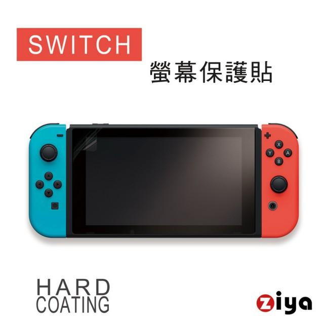 【ZIYA】任天堂 NINTENDO SWITCH 抗刮亮面螢幕保護貼(台灣製造高品質)