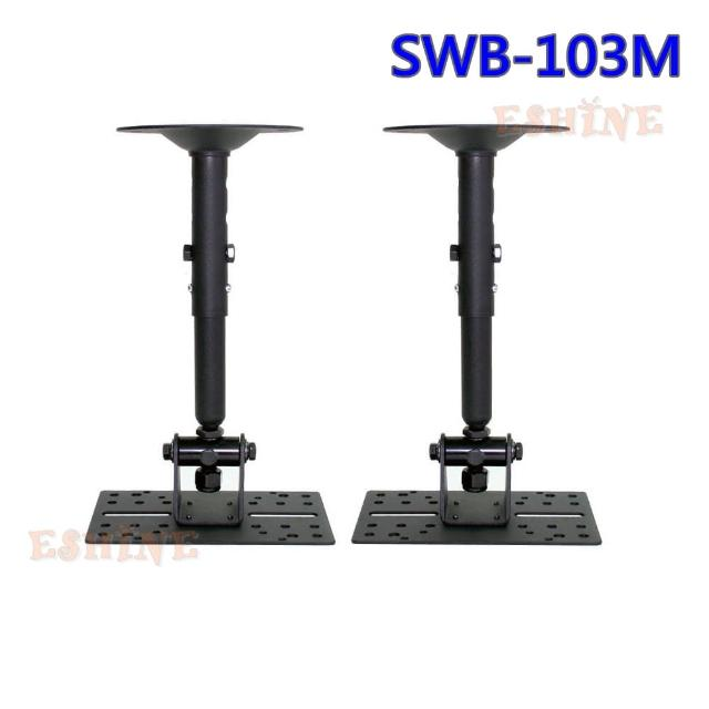 【EShine】大型喇叭懸吊架(SWB-103M)