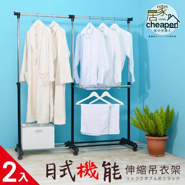 【居家cheaper】日式機能伸縮吊衣架-2入(吊衣架 曬衣架)