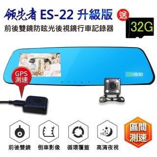 【領先者】ES-22 GPS測速 倒車顯影 防眩光 前後雙鏡 後視鏡型行車記錄器(區間測速 黑框升級版)