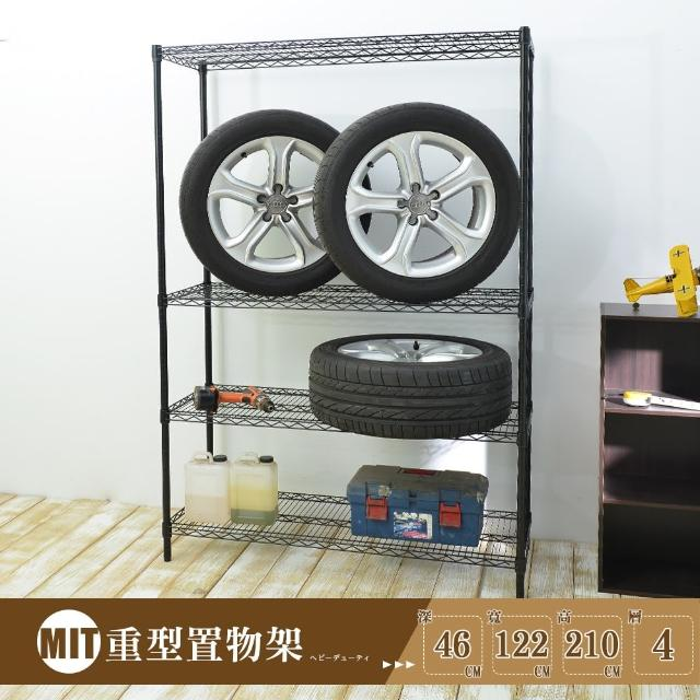 【居家cheaper】荷重型 46X122X210CM四層置物架-烤黑(層架鐵架)