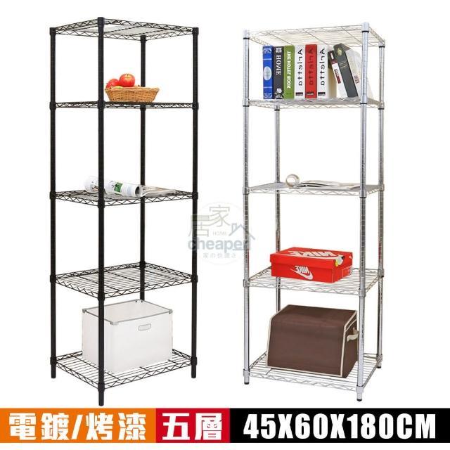 【居家cheaper】鍍鉻46X61X180CM五層置物架(層架鐵架)