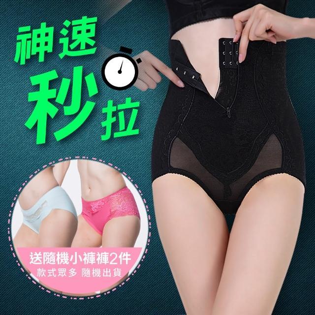 【JS嚴選】秒拉瞬間魔塑窈窕塑褲(秒拉褲*2+隨機小褲褲*2)