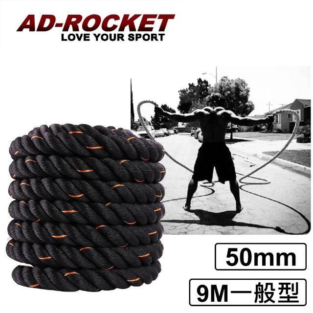 【AD-ROCKET】UFC專業級格鬥繩厚度50mm/戰繩/戰鬥繩(9M一般型)