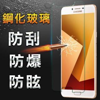 【YANG YI】揚邑 Samsung Galaxy C9 Pro 9H鋼化玻璃保護貼膜(防爆防刮防眩弧邊)