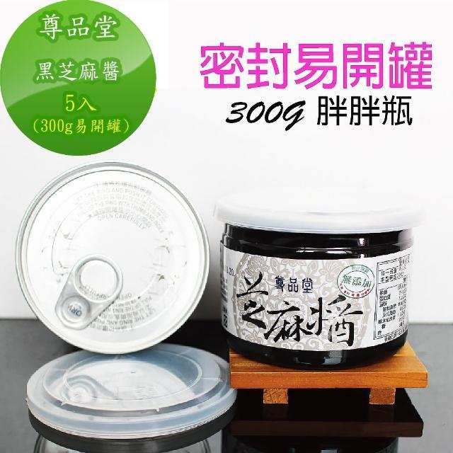 【尊品堂】養生黑芝麻醬 易開罐 共5入(100%純冷壓黑芝麻 台灣製造)