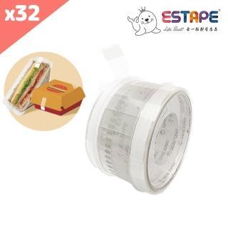 【ESTAPE】抽取式OPP封口透明膠帶|色頭白|32入(14mm x 55mm/易撕貼)