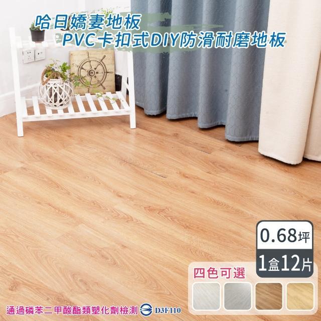 【家适帝】哈日娇妻仿实木DIY卡扣式防滑耐磨地板(1盒12片 0.68坪)