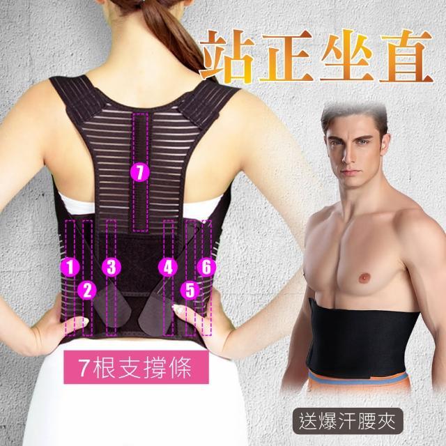 【JS嚴選】*全新升級六條軟鋼條*竹炭可調式多功能調整型美背帶(601美背帶+爆汗腰夾)