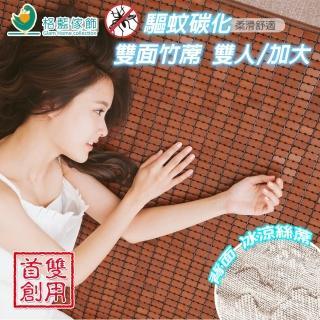 【格藍傢飾】驅蚊冰涼絲麻將竹兩面雙人床蓆(一蓆三用)