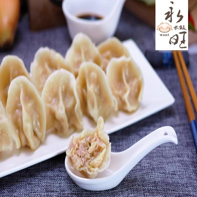 【鮮食家任選799】永旺水餃。手工高麗菜豬肉水餃(25顆-675g±5%/包)