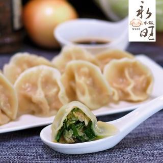 ~鮮食家 799~永旺水餃 韭菜水餃^(25顆~675g±5^% 包^)
