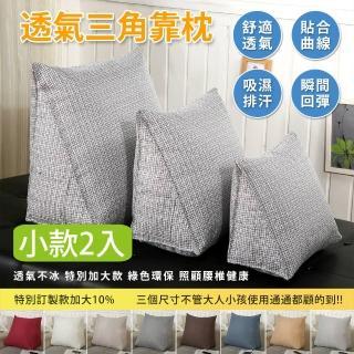 【18NINO81】亞麻透氣多功能靠枕 小款2入組(亞麻 透氣 三角靠枕 靠枕 多款可選)
