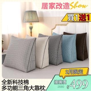 【18NINO81】亞麻透氣多功能靠枕 大款2入組(亞麻 透氣 三角靠枕 靠枕 多款可選)