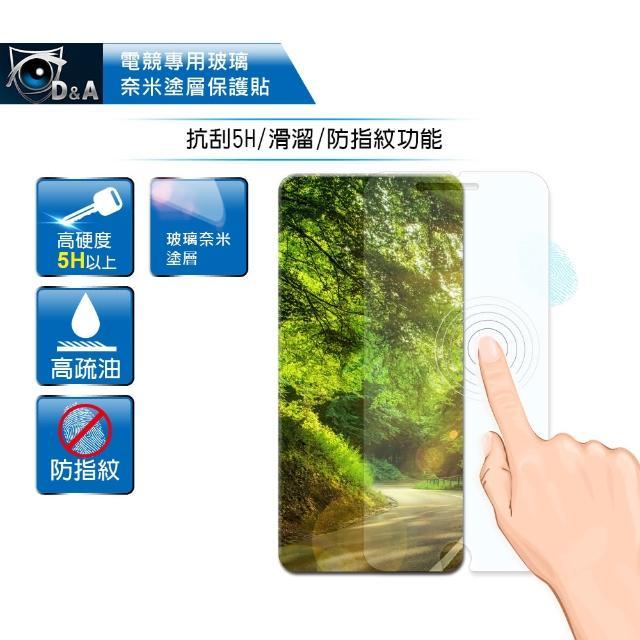 【D&A】LG G6 / 5.7吋電競專用5H螢幕保護貼(NEW AS玻璃奈米)